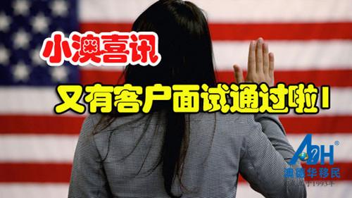 【成功案例】恭喜美国移民客户面试频获批,澳德华助您成功移民!