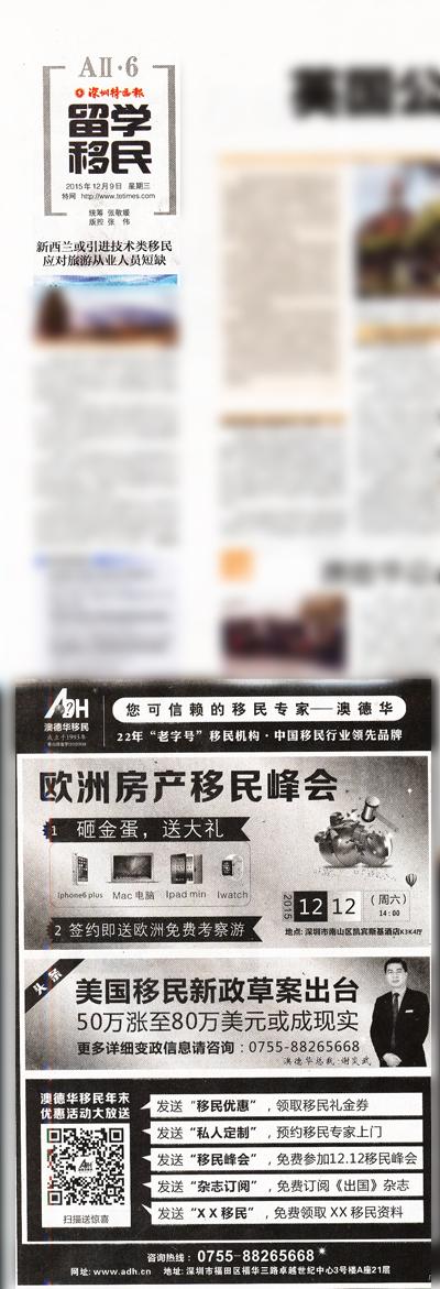 2015.12.09 《深圳特区报》:欧洲房产移民峰会