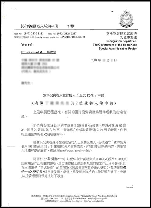 【成功案例】澳德华香港移民客户喜获永居身份!