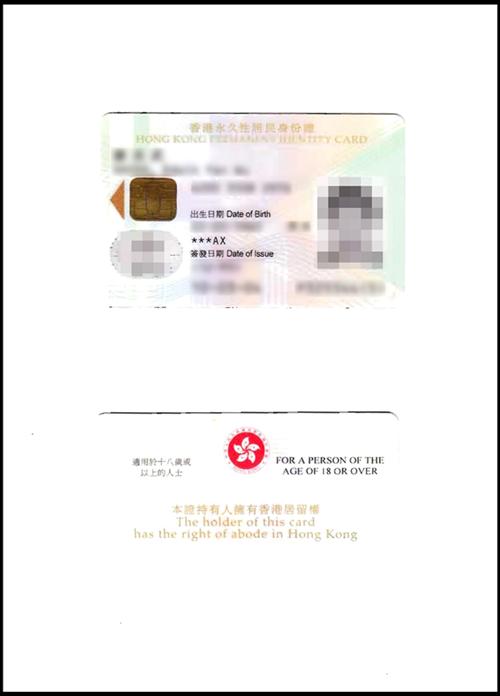 澳德华香港移民客户喜获永居身份!