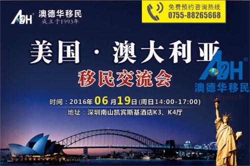 【讲座预告】6月19日美国/澳洲移民交流会盛大举办