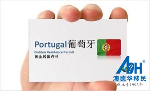 """葡萄牙移民   这就是""""黄金居留计划""""受投资人青睐的原因"""