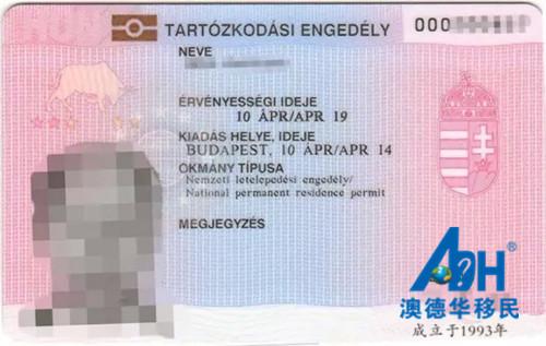 【成功案例】恭喜澳德华客户邓先生获得匈牙利绿卡