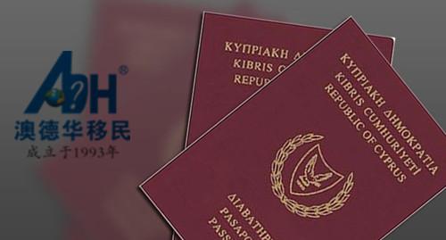 【成功案例】恭喜澳德华客户获批塞浦路斯护照项目