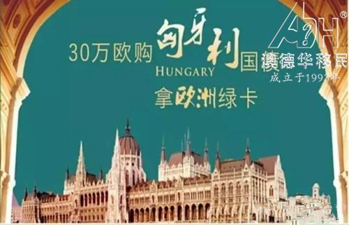 重磅丨关停在即,匈牙利国债移民名额不多,投资迫在眉睫!