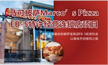 马可披萨连锁店项目