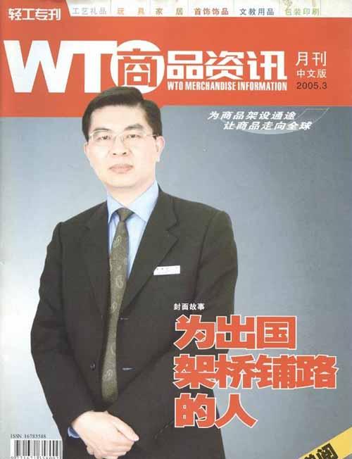 《WTO商品资讯》封面人物