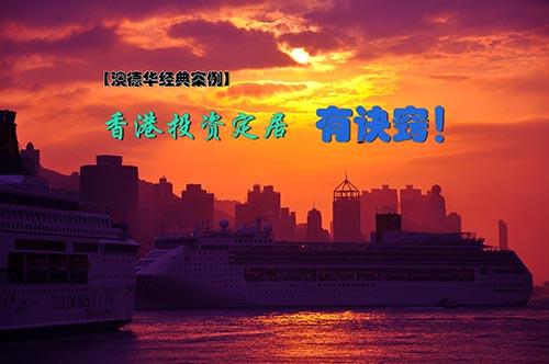澳德华香港投资定居客户获批有诀窍!