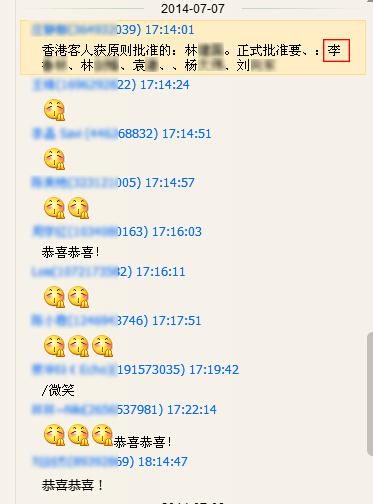 [14.07.07]李先生香港投资移民正式获批