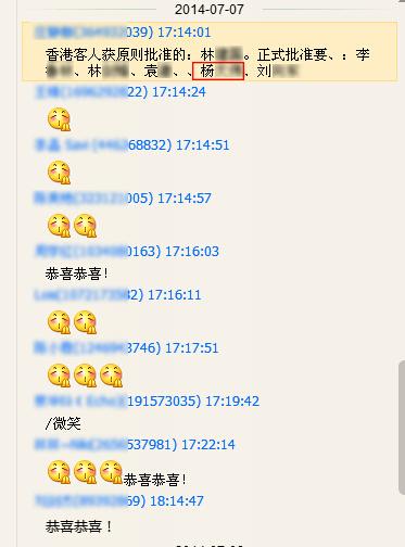 [14.07.07]杨先生香港投资移民正式获批