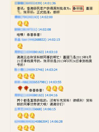 [14.07.21]鲁先生香港投资移民原则性获批