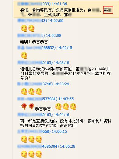 [14.07.21]董先生香港投资移民原则性获批