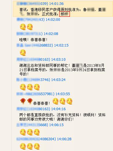 [14.07.21]郝小姐香港投资移民正式获批
