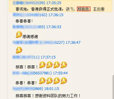 [14.08.07]郑小姐香港投资移民正式获批
