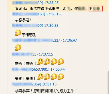 [14.08.07]王小姐香港投资移民正式获批