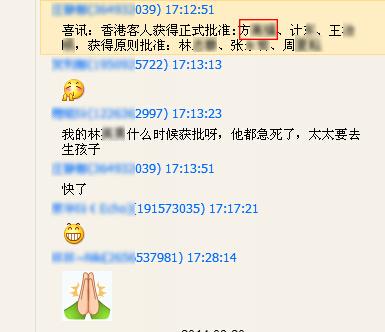 [14.08.19]方先生香港投资移民正式获批