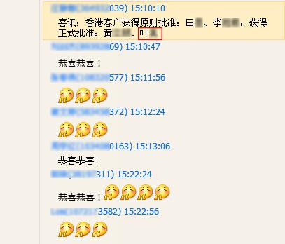 [14.09.04]叶先生香港投资移民正式获批