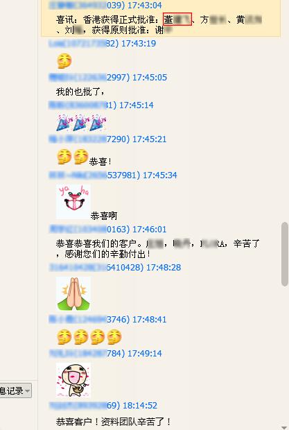 [14.09.23]董先生香港投资移民正式获批