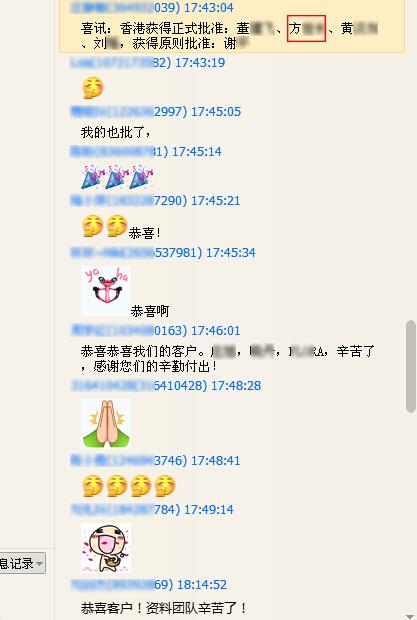 [14.09.23]方先生香港投资移民正式获批