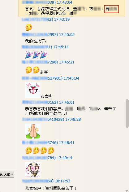 [14.09.23]黄先生香港投资移民正式获批