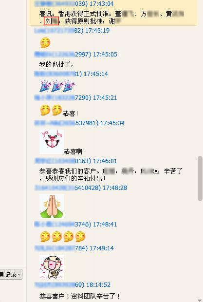 [14.09.23]刘小姐香港投资移民正式获批