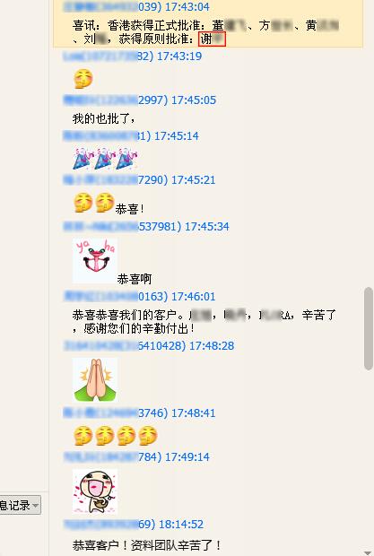 [14.09.23]谢先生香港投资移民原则性获批