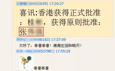 [14.09.30]张先生香港投资移民原则性获批