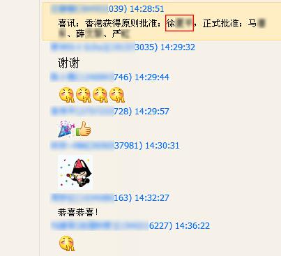 [14.10.24]徐先生香港投资移民原则性获批