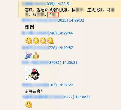 [14.10.24]严小姐香港投资移民正式获批