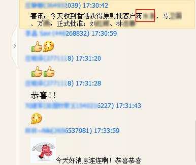 [14.10.30]蒋先生香港投资移民原则性获批
