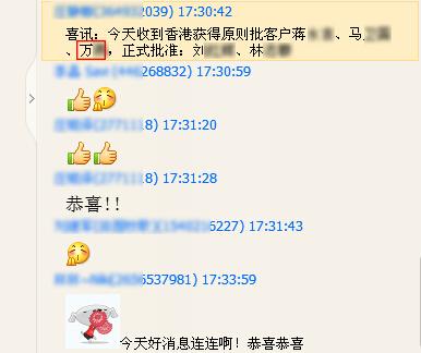 [14.10.30]万小姐香港投资移民原则性获批