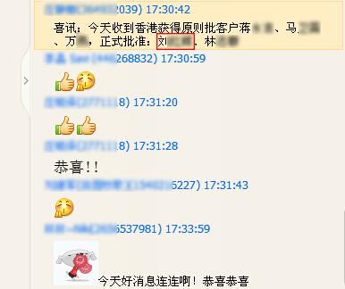 [14.10.30]刘先生香港投资移民正式获批