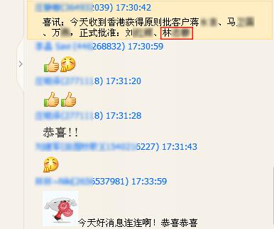 [14.10.30]林先生香港投资移民正式获批