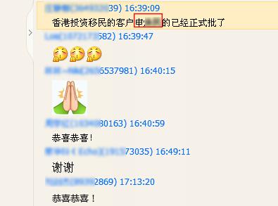 [14.11.13]申先生香港投资移民正式获批