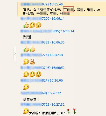 [14.11.21]丁先生香港投资移民正式获批