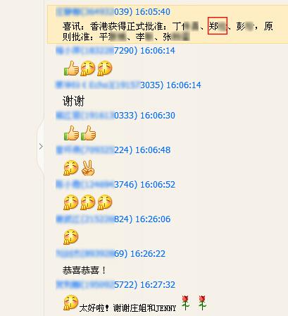 [14.11.21]郑先生香港投资移民正式获批