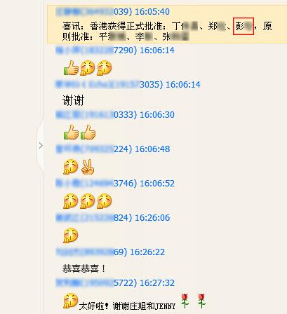 [14.11.21]彭小姐香港投资移民正式获批