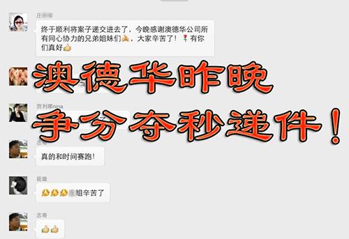 香港投资移民暂停,澳德华争分夺秒递件