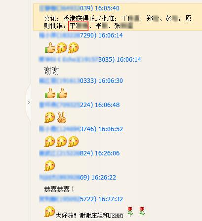 [14.11.21]平小姐香港投资移民原则性获批