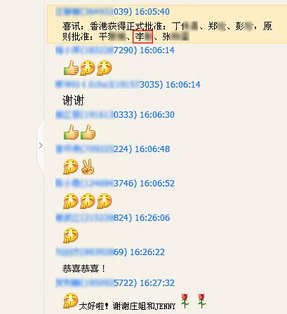 [14.11.21]李先生香港投资移民原则性获批
