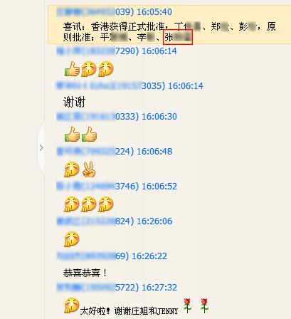 [14.11.21]张先生香港投资移民原则性获批