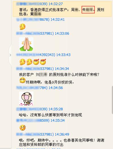 [14.12.03]朱先生香港投资移民正式获批