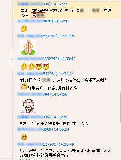 [14.12.03]黄先生香港投资移民原则性获批