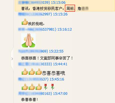 [14.12.24]周先生香港投资移民正式获批