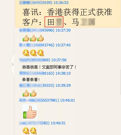 [15.01.20]田先生香港投资移民正式获批