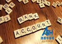 干货:英国银行开户需要注意些什么?