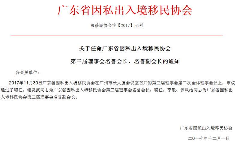 谢炎武被聘为广东省因私出入境移民协会名誉会长