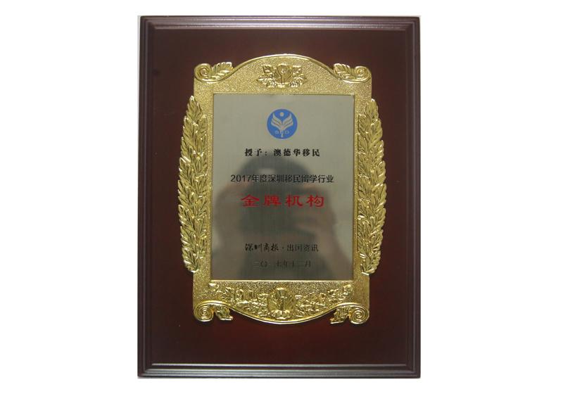 澳德华集团荣获2017年度深圳市移民留学行业金牌机构称号
