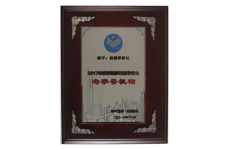 澳德华荣获2017年度深圳移民留学行业老字号机构荣誉称号