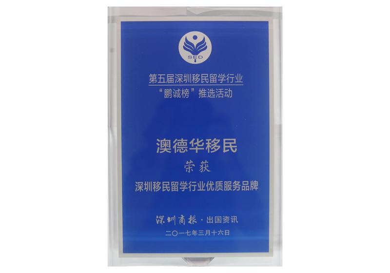 澳德华集团荣获深圳移民留学行业优质服务品牌